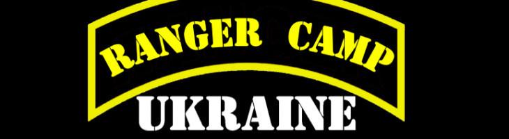 RANGER CAMP UKRAINE - знання котрі знадобляться